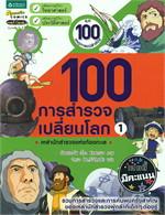 100 การสำรวจเปลี่ยนโลก 1 เหล่านักสำรวจแห่งท้องทะเล