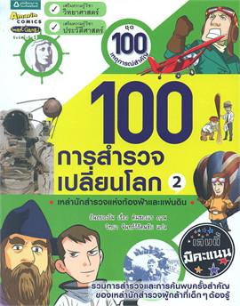 100 การสำรวจเปลี่ยนโลก 2 เหล่านักสำรวจแห่งท้องฟ้าและแผ่นดิน