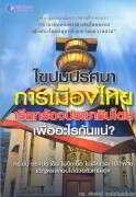 ไขปมปริศนา การเมืองไทย เรียกร้องประชาธิป