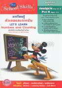 Disney Learning มาเรียนรู้ตัวเลขและการนั