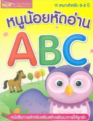 หนูน้อยหัดอ่าน ABC