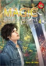 Magic World Online โลกออนไลน์ ล.4
