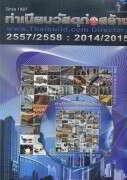 ทำเนียบวัสดุก่อสร้างปี 2557/2558+CD E-BO