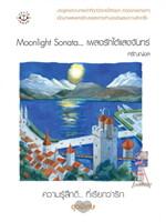 Moonlight Sonata...เพลงรักใต้แสงจันทร์