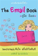 The E-mail Book คู่มือ อีเมล