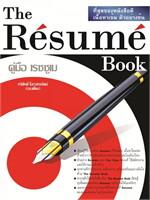 The Resume Book คู่มือ เรซซูเม