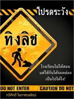 Thenglish : โปรดระวัง ทิงลิช (ฟรี)