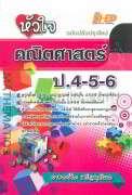 หัวใจคณิตศาสตร์ ป.4-5-6 (ฉ.ปรับปรุงใหม่)