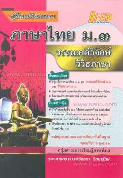 คู่มือเตรียมสอบ ภาษาไทย ม.3 อ.วัลลภา (แก