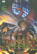Pangea Online ภ.2 ล.6 ต.พญามังกรแห่งโบรา