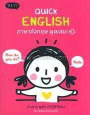 Quick English ภาษาอังกฤษ พูดเลย