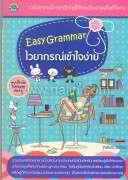 Easy Grammar ไวยากรณ์เข้าใจง่าย