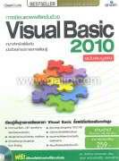 การเขียนแอพพลิเคชันด้วย Visual Basic2010