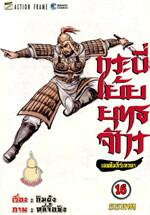 กระบี่เย้ยยุทธจักร เดชคำภีร์เทวดา ล.16