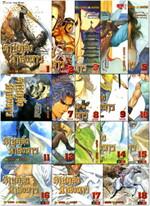 ชุดดาบคลั่งฟ้าสังหาร ภาค 1 เล่ม 1-18 (18