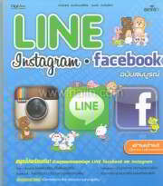 Line Instagram Facebook ฉบับสมบูรณ์