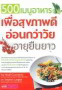 500 เมนูอาหารเพื่อสุขภาพดี อ่อนกว่าวัย อ