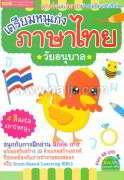 เตรียมหนูเก่งภาษาไทยวัยอนุบาล