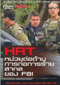 HRT หน่วยต่อต้านการก่อการร้ายสากล