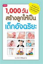 1,000 วันสร้างลูกให้เป็นเด็กอัจฉริยะ