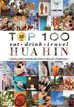 Top 100 Eat-Drink-Travel Hua Hin +แผนที่