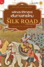 พลิกประวัติศาสตร์เส้นทางสายไหม (The Silk