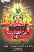 ตำนาน 108 พระพุทธรูปศักดิ์สิทธิ์ในเมืองไ