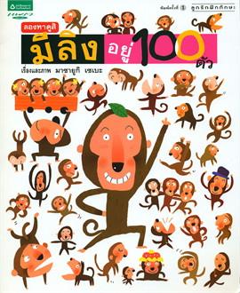 ลองหาดูสิ มีลิง 100 ตัว