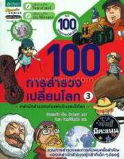100 การสำรวจเปลี่ยนโลก 3 เหล่านักสำรวจแห่งแผ่นดินและขั้วโลก