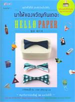 Hello Paper มาให้ของขวัญกันเถอะ + แพตเทิร์น