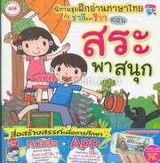 นิทานชุดฝึกอ่านภาษาไทยกับชาลีฯสระพาสนุก+