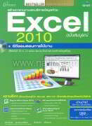 Excel 2010 ฉบับสมบูรณ์