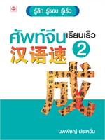 ศัพท์จีนเรียนเร็ว 2