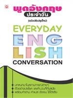 พูดอังกฤษประจำวัน ฉบับปรับปรุงใหม่