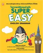 ไวยากรณ์อังกฤษง่ายจัง