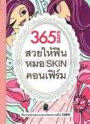365 DAYS สวยให้ฟิน หมอ SKIN คอนเฟิร์ม
