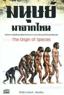 มนุษย์มาจากไหน