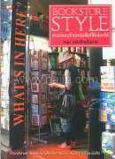 Bookstore Style เสน่ห์ของร้านหนังสือที่
