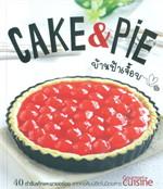 CAKE & PIE บ้านป้าเจี๊ยบ