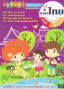 HOT HIT Admissions ภาษาไทย