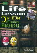 Life Lesson วิชาชีวิตที่ไม่มีใครคิดสอน