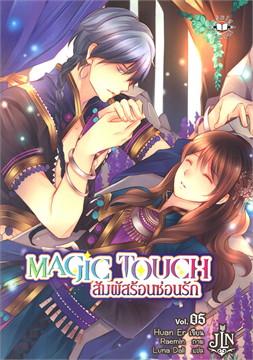 Magic Touch สัมผัสร้อนซ่อนรัก Vol.05