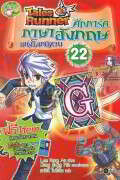 Tales Runner ศึกการ์ดภาษาอังกฤษ 22