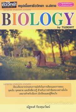 ติววิทย์ TU (M) WIT BIOLOGY :สรุปเนื้อหา