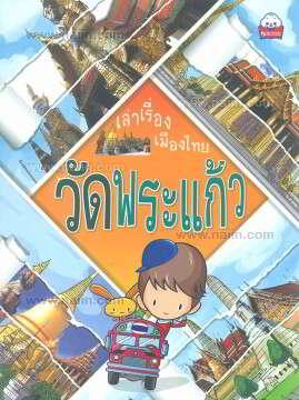 เล่าเรื่องเมืองไทย วัดพระแก้ว