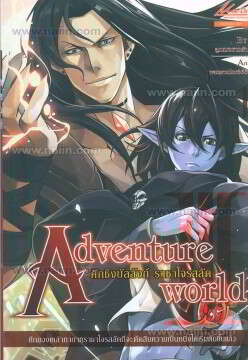 Adventure World ภ.3 ล.1 ต.ศึกชิงบัลลังก์