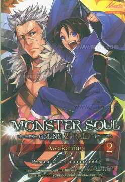 Monster Soul Online ภ.2 RAID ล.2