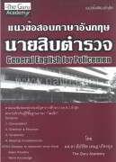 แนวข้อสอบภาษาอังกฤษนายสิบตำรวจ