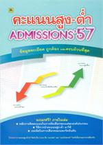 คะแนนสูง-ต่ำ ADMISSION'57(เล่ม)