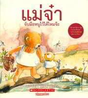 แม่จ๋า จับมือหนูไว้ได้ไหมจ๊ะ (Thai-Eng)